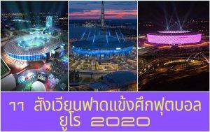 11 สังเวียนฟาดแข้งศึกฟุตบอลยูโร 2020