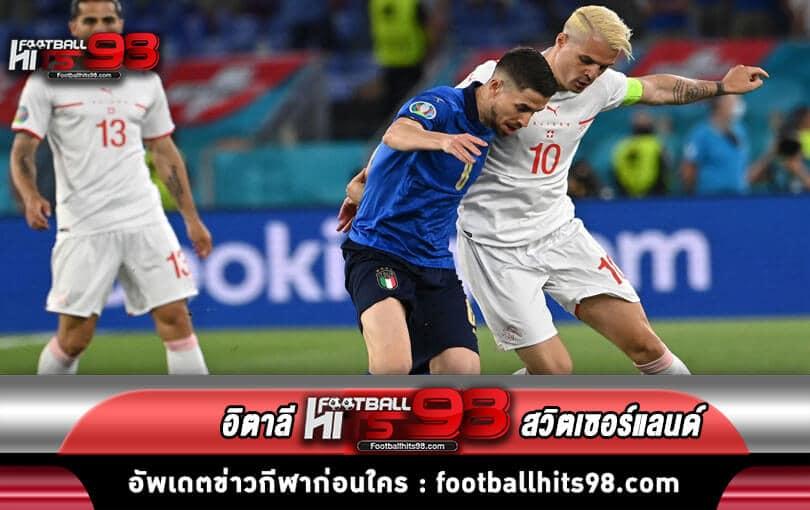 ไฮไลท์ ฟุตบอลยูโร2020 อิตาลี พบกับ สวิตเซอร์แลนด์
