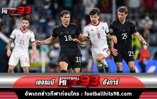 ไฮไลท์ ฟุตบอลยูโร2020 เยอรมนี พบกับ ฮังการี