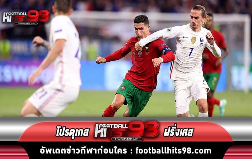 ไฮไลท์ ฟุตบอลยูโร2020 โปรตุเกส พบกับ ฝรั่งเศส