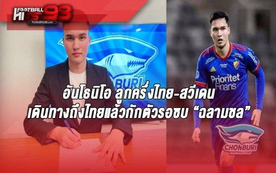 อันโธนิโอ บินถึงไทยแล้วกักตัวรอซบ ฉลามชล