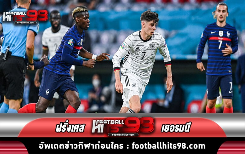 ไฮไลท์ ฟุตบอลยูโร2020 ฝรั่งเศส พบกับ เยอรมัน