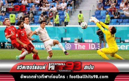 ไฮไลท์ ฟุตบอลยูโร2020 สวิตเซอร์แลนด์ พบกับ สเปน