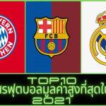 TOP 10 สโมสรฟุตบอลมูลค่าสูงที่สุดในโลก 2021