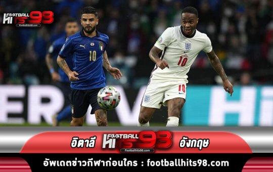ไฮไลท์ ฟุตบอลยูโร2020 อิตาลี พบกับ อังกฤษ