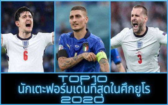 TOP 10 นักเตะฟอร์มเด่นที่สุดในศึกยูโร 2020