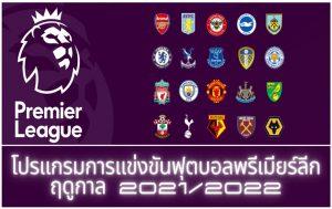 โปรแกรมการแข่งขันฟุตบอลพรีเมียร์ลีก ฤดูกาล 2021/22
