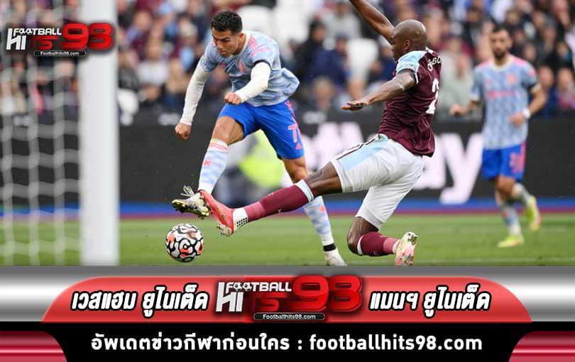 ไฮไลท์ ฟุตบอลพรีเมียร์ลีก 2021/22 เวสแฮม ยูไนเต็ด พบกับ แมนฯ ยูไนเต็ด