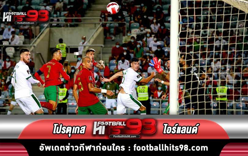 ไฮไลท์ ฟุตบอลโลก2022 รอบคัดเลือก โปรตุเกส พบกับ ไอร์แลนด์