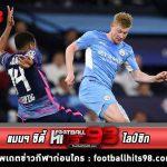 ไฮไลท์ฟุตบอลยูฟ่า แชมเปี้ยนส์ลีก แมนฯ ซิตี้ vs ไลป์ซิก